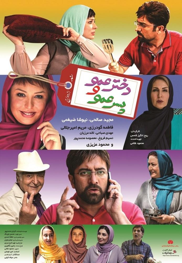 پوستر فیلم سینمایی «دخترعمو و پسرعمو»