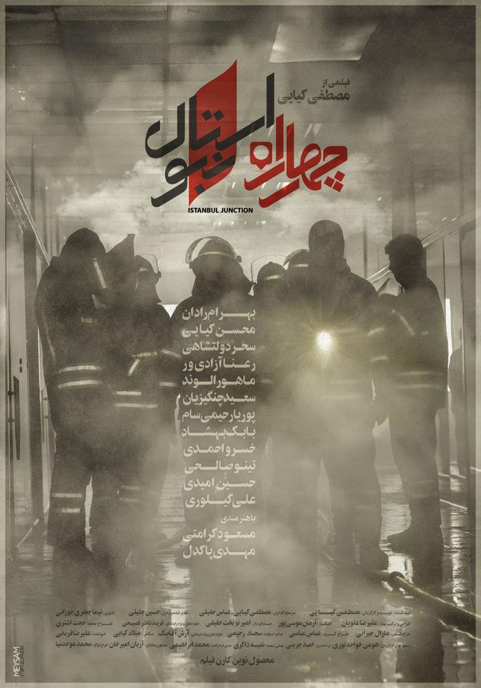 پوستر فیلم «چهار راه استانبول»