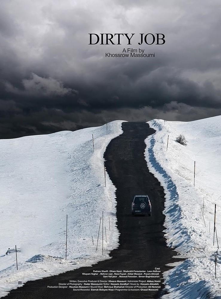 پوستر فیلم «کار کثیف»