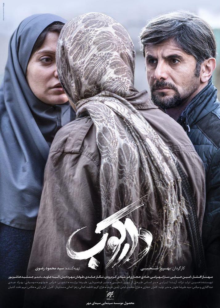 پوستر فیلم «دارکوب»