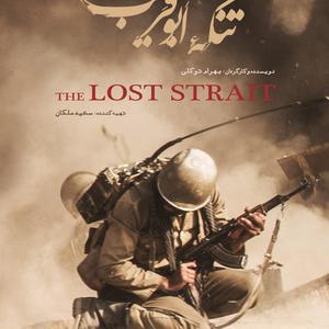 پوستر فیلم سینمایی «تنگه ابوقریب»