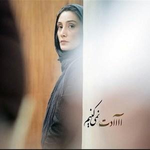 هدیه تهرانی در فیلم عادت نمی كنيم