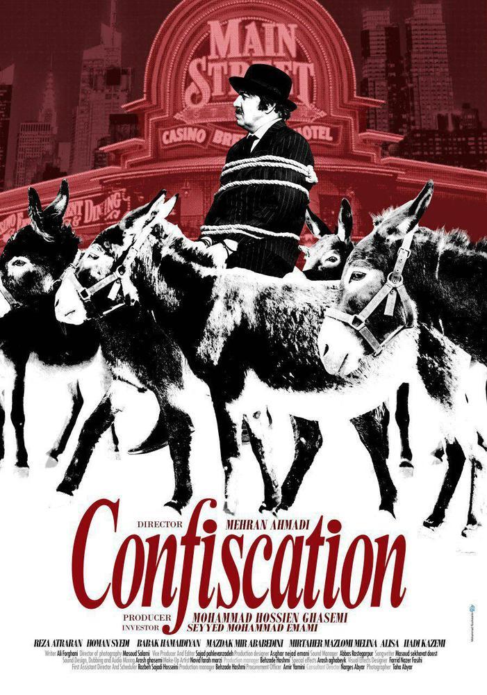 نمایی از پوستر فیلم سینمایی «مصادره»