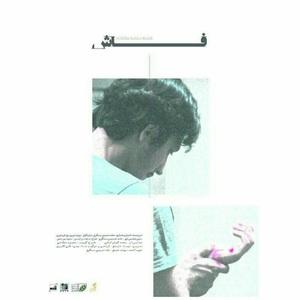 نمایی از پوستر فیلم سینمایی «فاش»