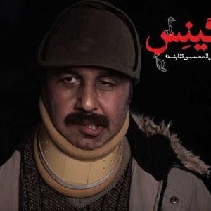 رضا عطاران در فیلم گینس