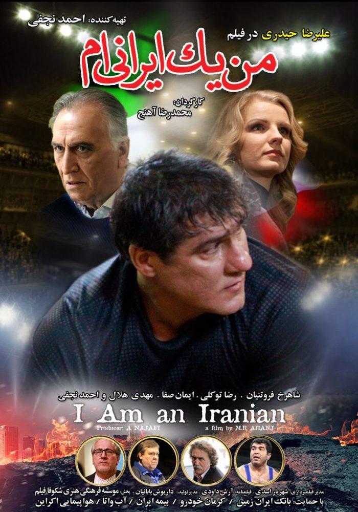 پوستر فیلم «من یک ایرانیام»