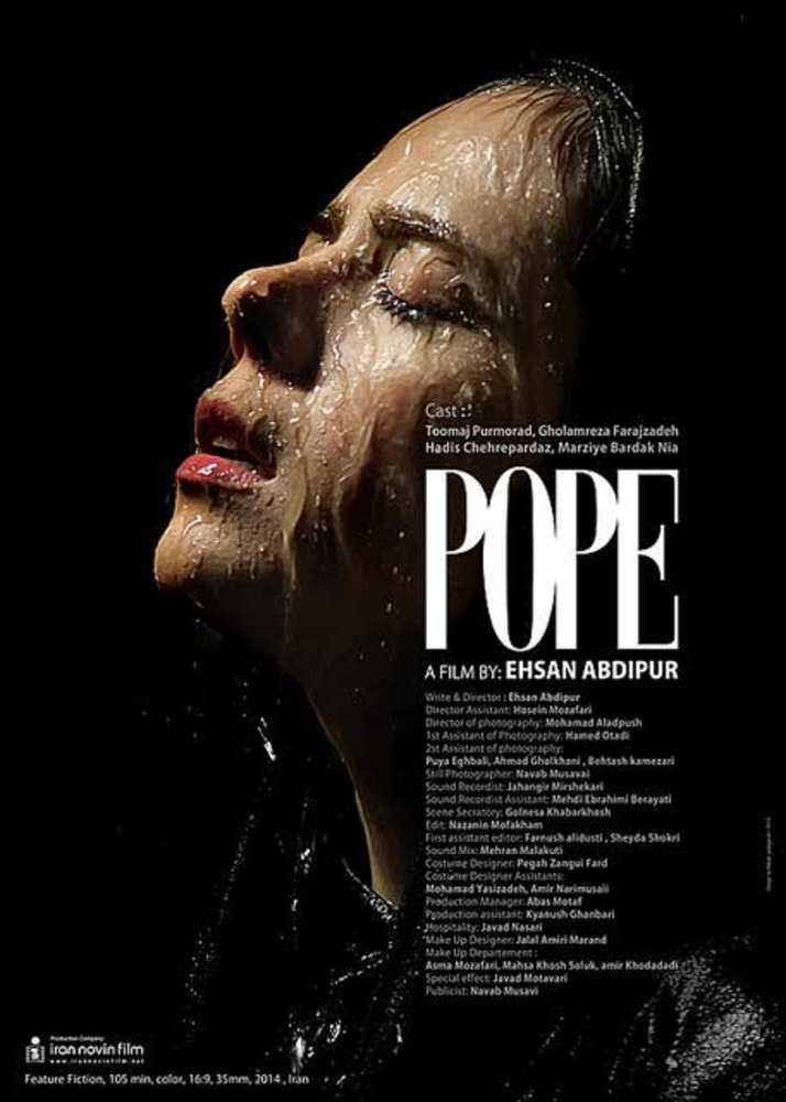 پوستر فیلم «پاپ» با بازی حدیث چهره پرداز