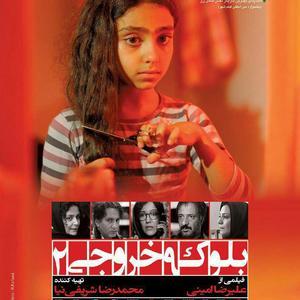 پوستر فیلم «بلوک 9 خروجی 2» با بازی ستایش محمودی