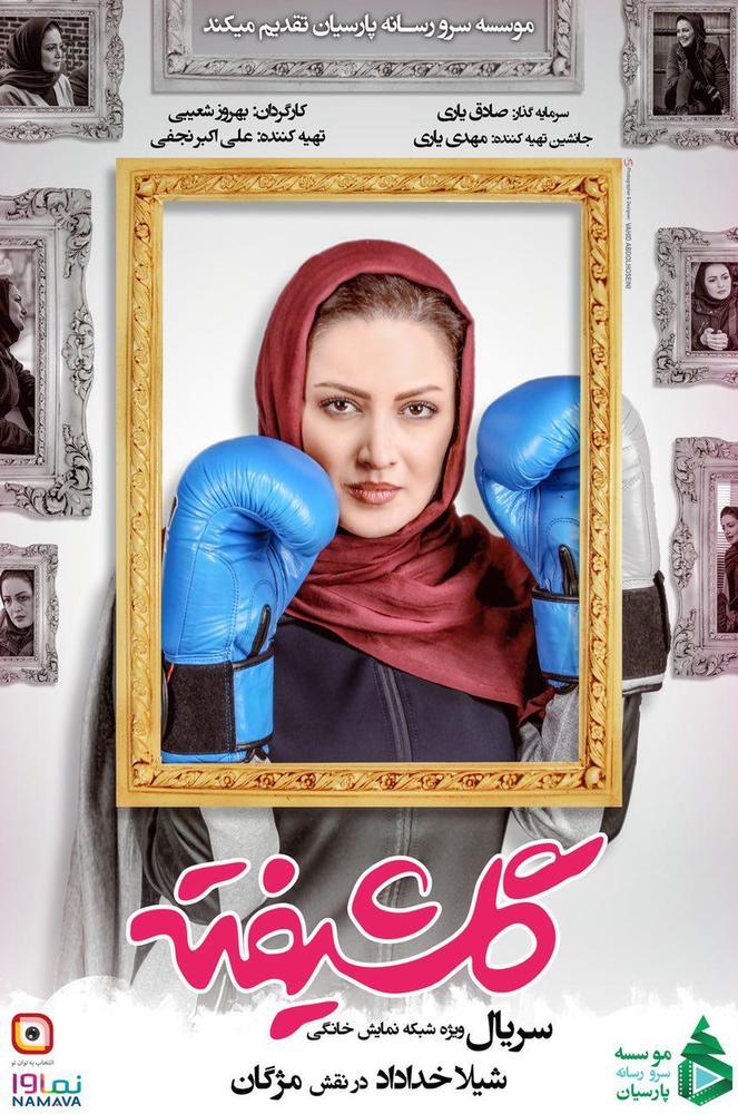 پوستر سریال «گلشیفته» با بازی شیلا خداداد