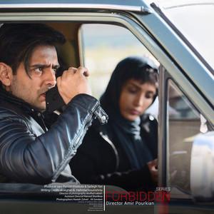 امیرحسین آرمان در سریال «ممنوعه»