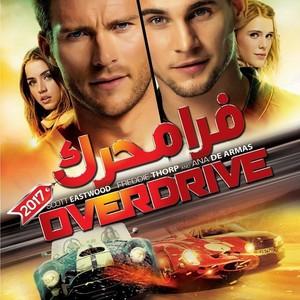 پوستر فیلم «فرامحرک»(Overdrive)