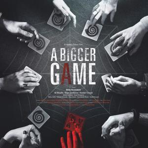 پوستر فیلم «گرگ بازی»