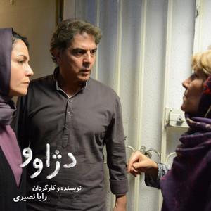 مرضیه وفامهر، مهدی احمدی و رویا افشاری نسب در فیلم «دژاوو»