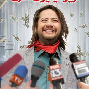پوستر فیلم «عزیز میلیون دلاری»