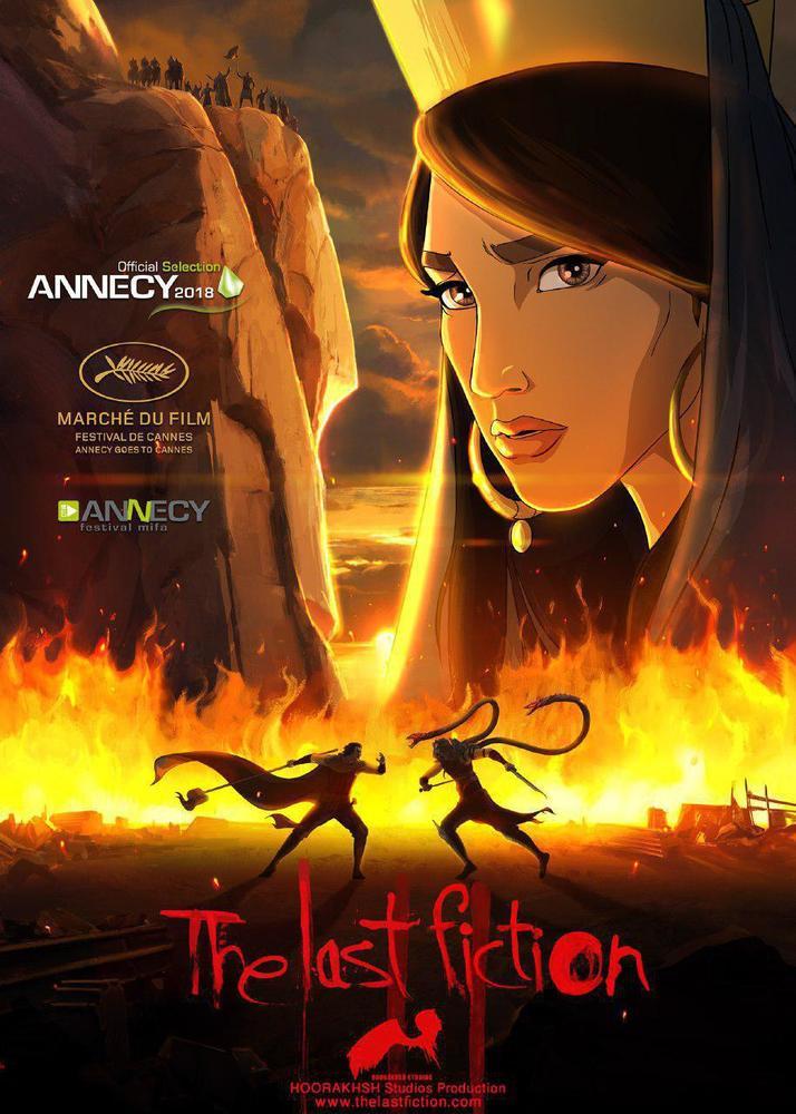 پوستر انیمیشن سینمایی «آخرین داستان»