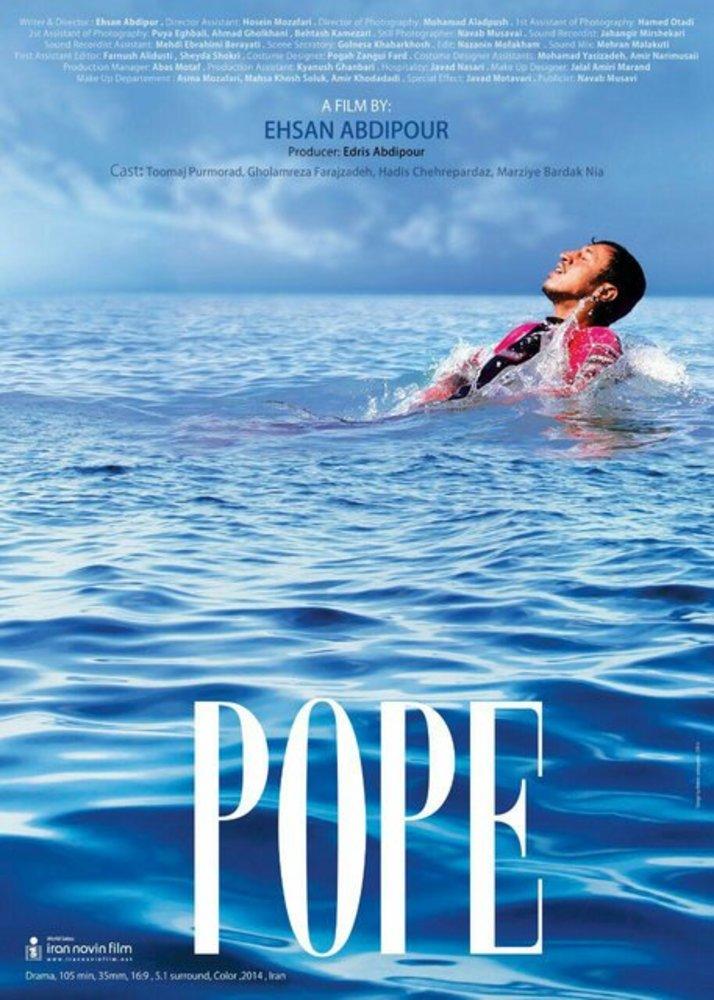 پوستر فیلم سینمایی «پاپ»