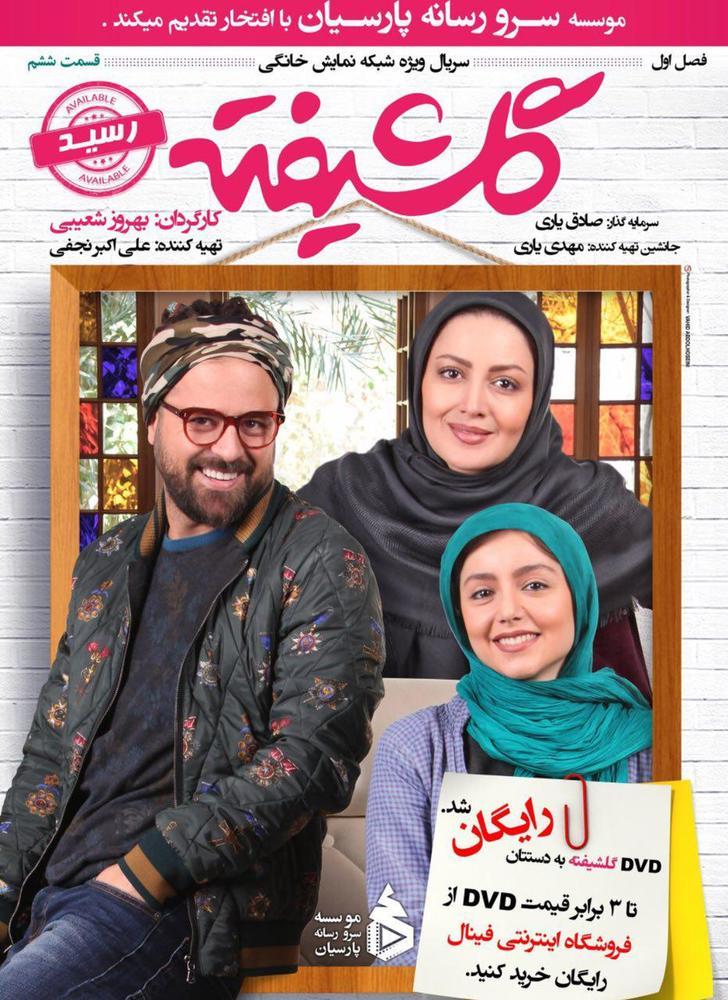 پوستر قسمت ششم سریال «گلشیفته»
