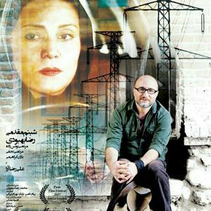 پوستر فیلم «یک روز طولانی»