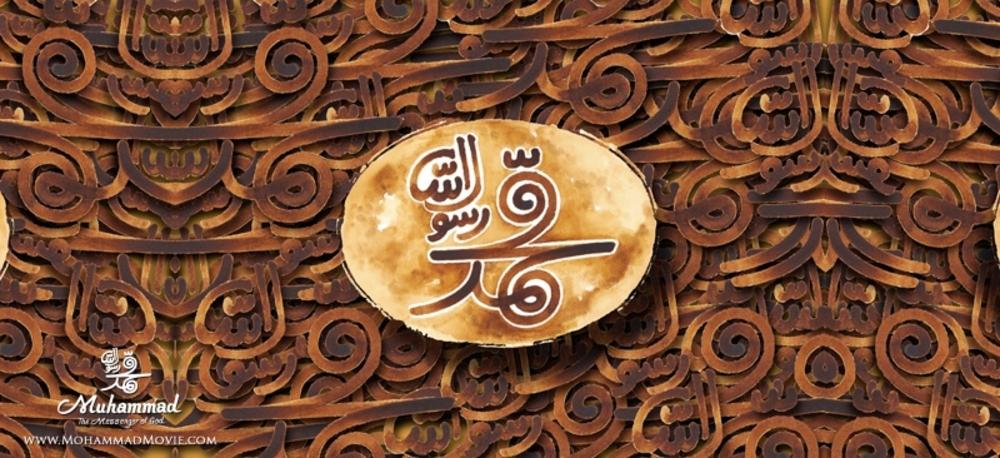 نام نوشت فیلم «محمد رسول الله(ص)» (طراح نامنوشت: سید جلیل رسولی)