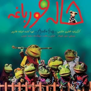 پوستر فیلم سینمایی «خاله قورباغه»