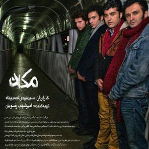 پوستر فیلم «مکان»