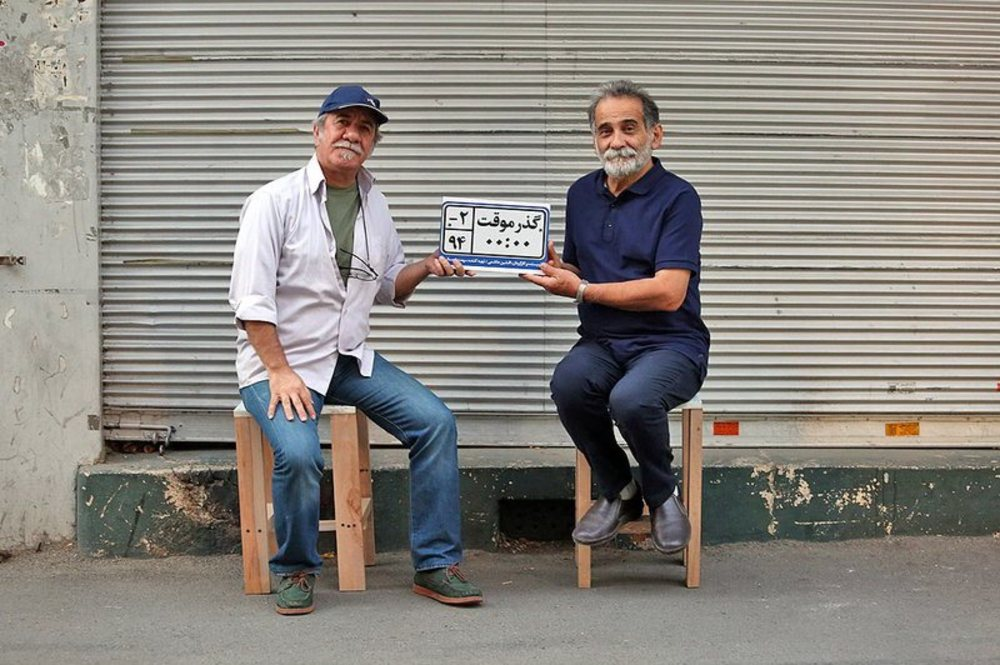 اسماعیل محرابی و مسعود کرامتی، بازیگران اصلی فیلم «گذر موقت»