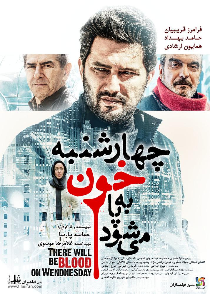 پوستر فیلم «چهارشنبه خون به پا میشود»