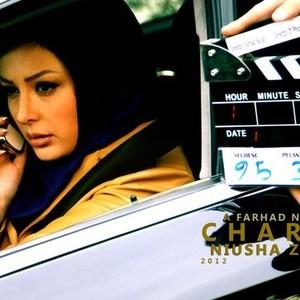 تصویر فیلم چارسو