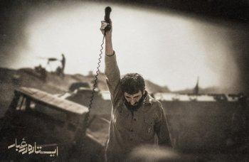 فیلم سینمایی «ایستاده در غبار» اولین ساخته محمدحسین مهدویان