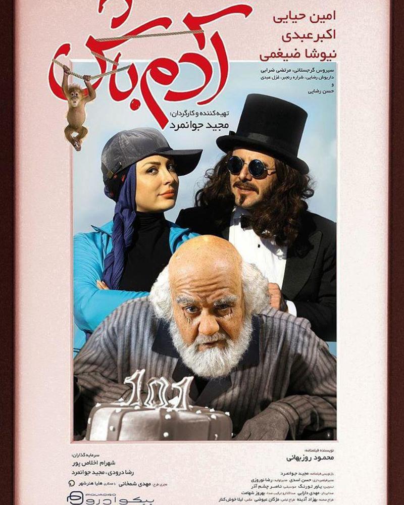 پوستر فیلم «آدم باش» ساخته مجید جوانمرد