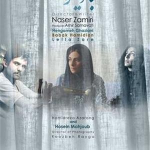 پوستر فیلم «با دیگران»