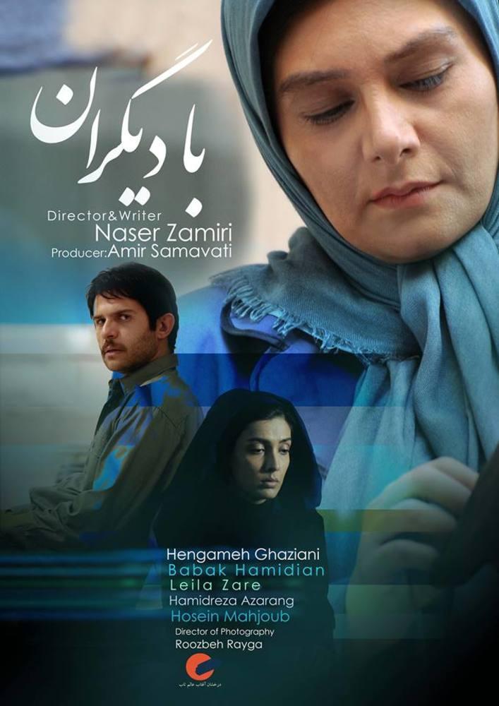 پوستر فیلم سینمایی «با دیگران»