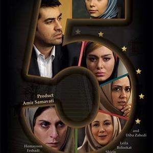 پوستر فیلم پنج ستاره