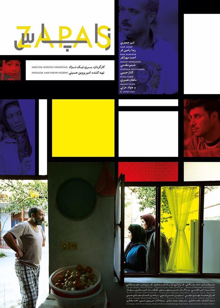 پوستر فیلم «زاپاس» ساخته برزو نیک نژاد