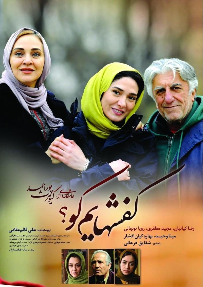 پوستر فیلم «کفشهایم کو؟» با بازی رضا کیانیان، مینا وحید و رویا نونهالی