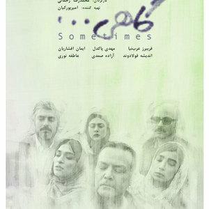 پوستر فیلم «گاهی» طراحی شده توسط مهدی پاکدل