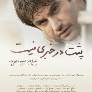 پوستر فیلم «پشت در خبری نیست» با بازی شهرام حقيقت دوست