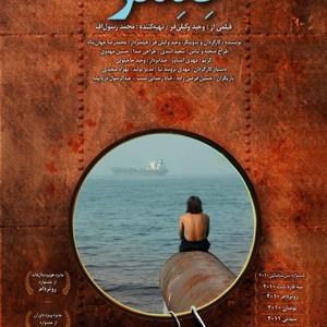 پوستر فیلم «گشر»