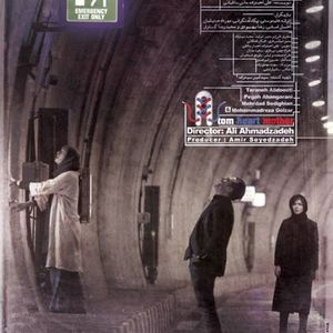 پوستر فیلم مادر قلب اتمی