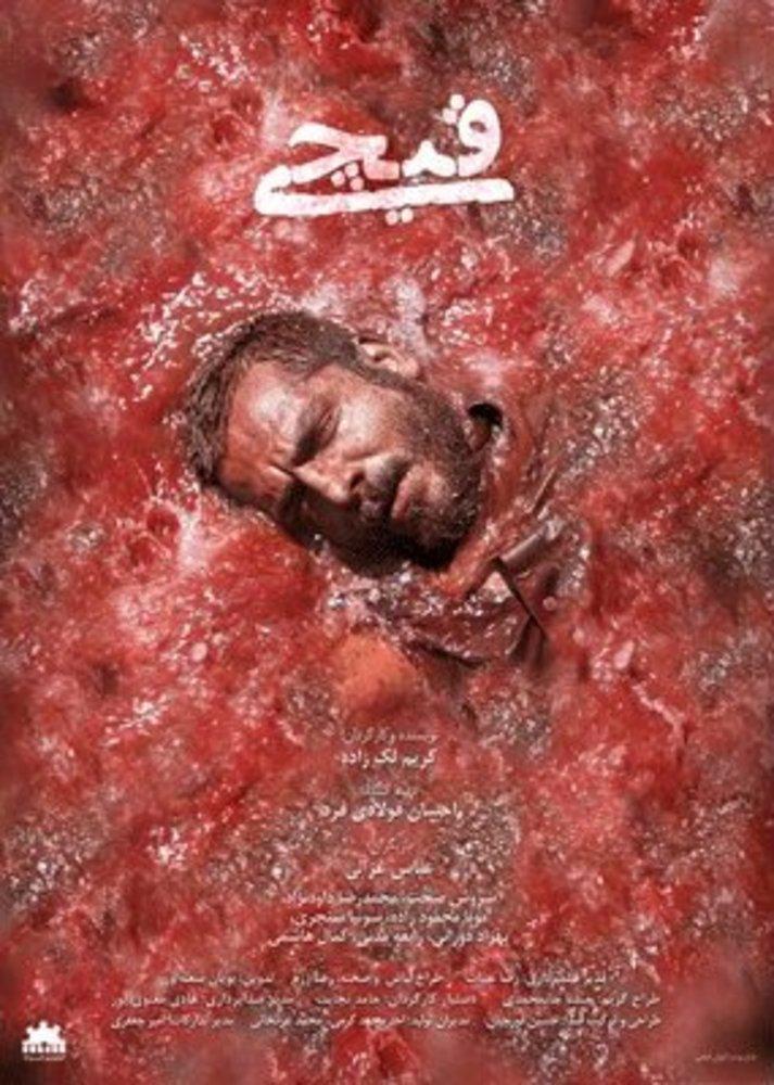 پوستر فیلم «قیچی»
