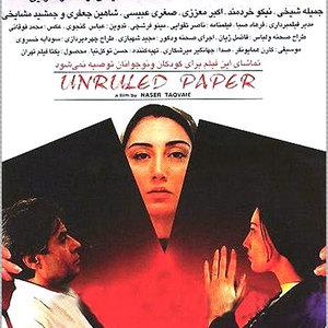 پوستر فیلم «کاغذ بی خط»