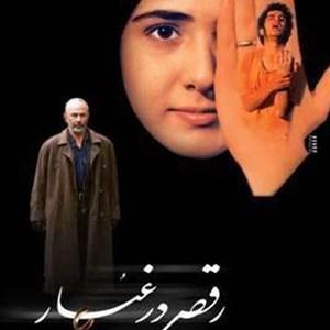 پوستر فیلم «رقص در غبار» ساخته اصغر فرهادی