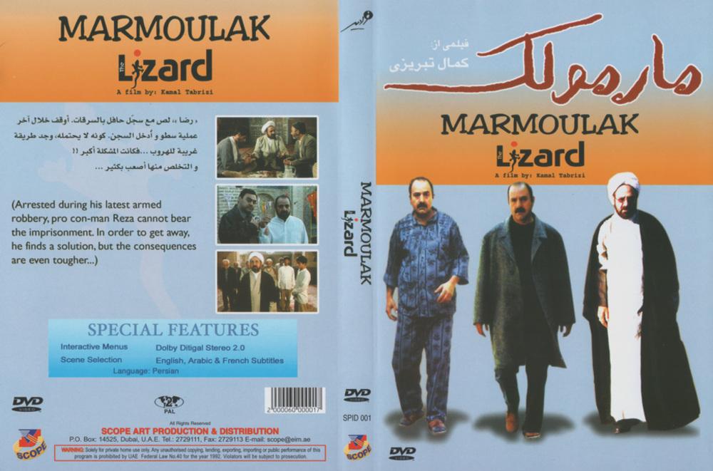 پوستر فیلم «مارمولک» ساخته کمال تبریزی