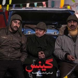 رضا عطاران و حسین اسکندری و محسن تنابنده در فیلم گینس