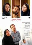 پوستر فیلم «جدایی نادر از سیمین»