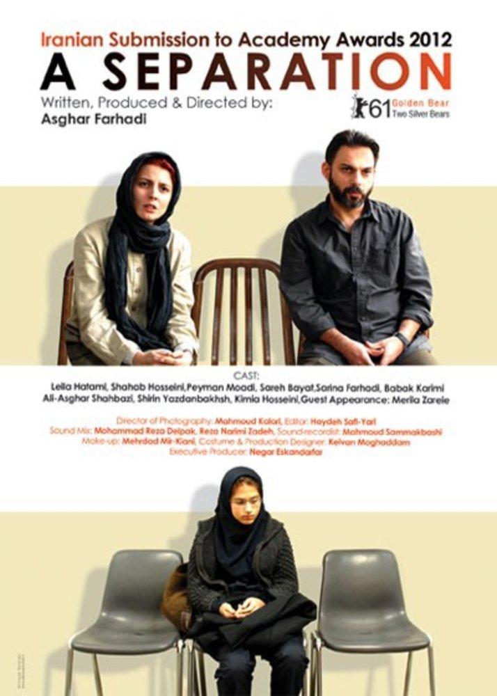 پوستر بین المللی فیلم «جدایی نادر از سیمین»