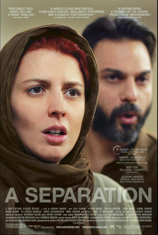 پوستر فیلم «جدایی نادر از سیمین» ساخته اصغر فرهادی