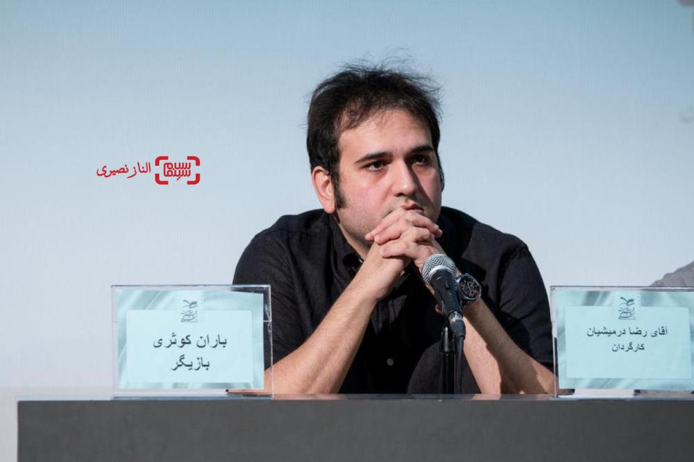 رضا درمیشیان در نشست خبری فیلم سینمایی «لانتوری» در جشنواره فیلم سلامت
