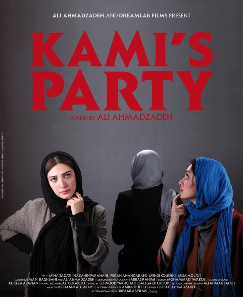پوستر فیلم «مهمونی کامی» ساخته علی احمدزاده