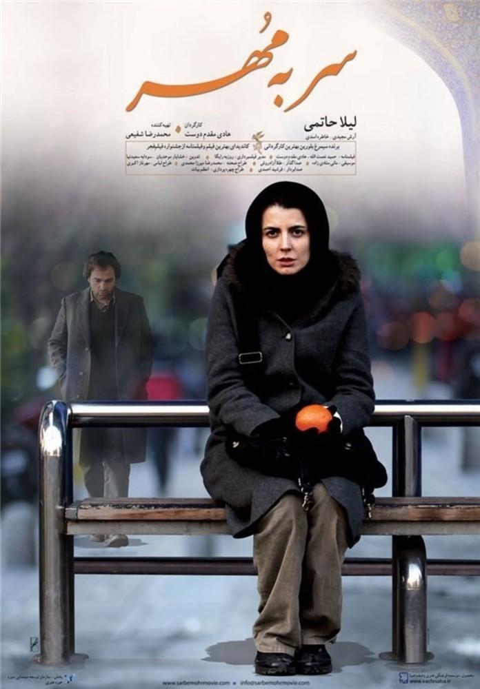 پوستر فیلم «سر به مهر» ساخته هادی مقدم دوست